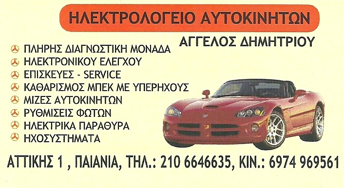Hlektrologeio Dimitriou