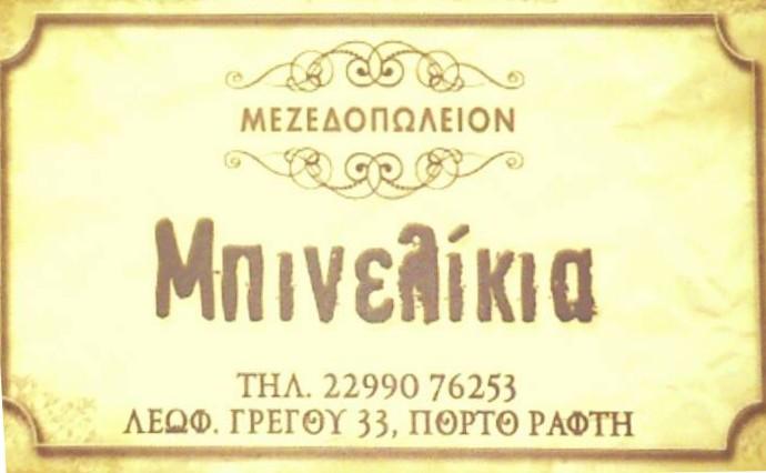 mpinelikia