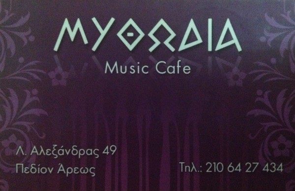 mythodia kafe
