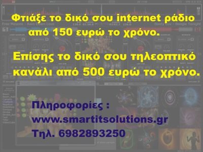 Smart IT Solutions by Sakis